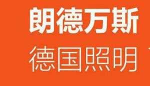 谭昌琳辞去朗德万斯CEO一职遥控门锁